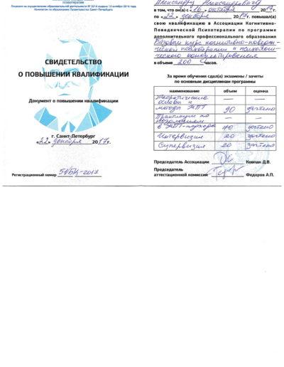 Сертификат повышения квалификации